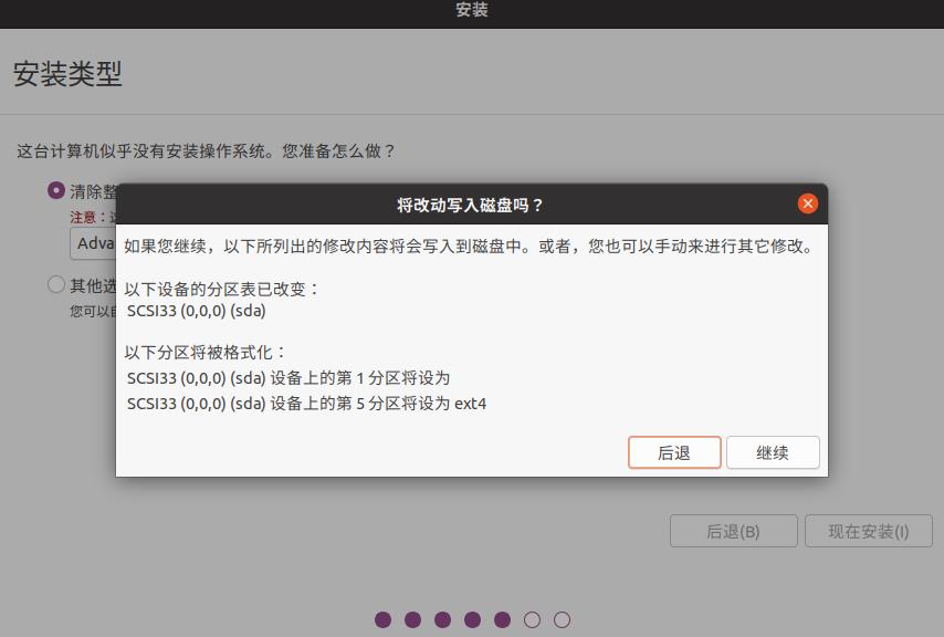 Ubuntu系统安装教程-系统安装手册