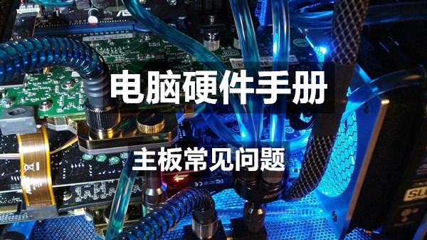 因为主板原因导致的蓝屏解决办法- 主板常见问题 - 电脑硬件手册