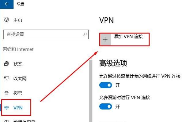 win10系统设置系统自带vpn的方法
