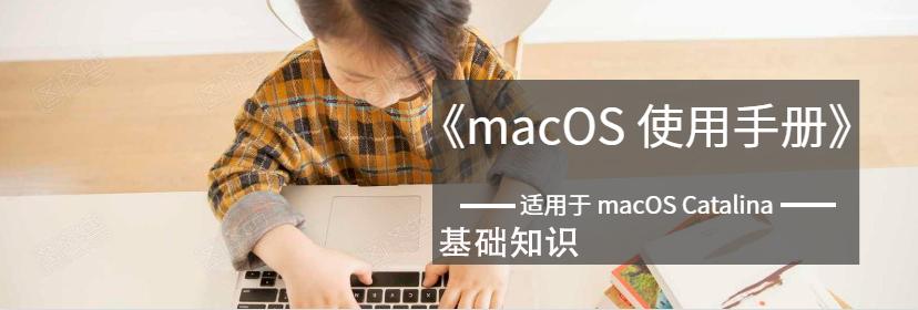 Mac上创建和移除替身 - 基础知识 - macOS使用手册