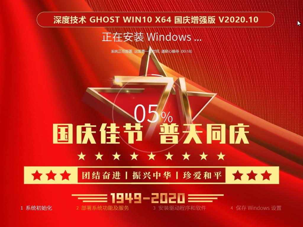 深度技术 GHOST WIN10 X64 国庆增强版 v2020.10