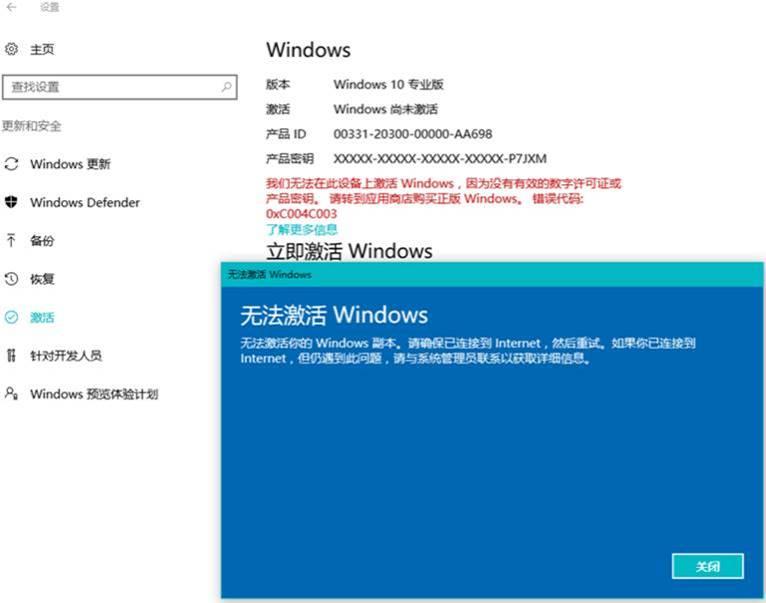 Windows 10更新后操作系统提示未激活的解决方案