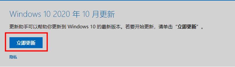 Windows 10 20H2(2020年10月更新)ISO完整版下载