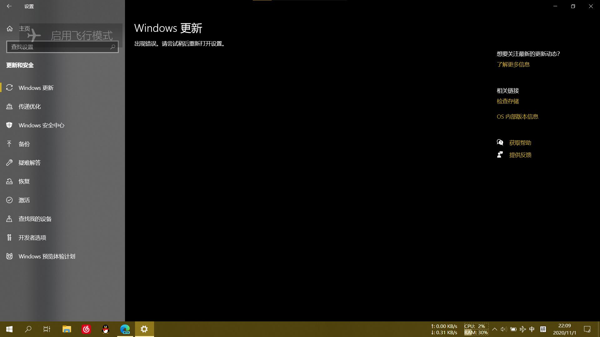 windows20H2中系统更新后,Windows更新出现错误