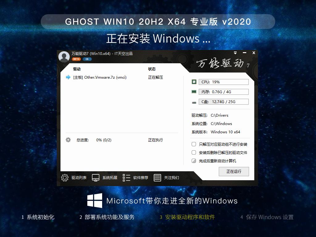WIN10 20H2 X64 GHOST 专业版 V2020