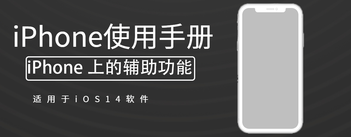 在APP中使用旁白 - iPhone上的辅助功能 - iPhone使用手册