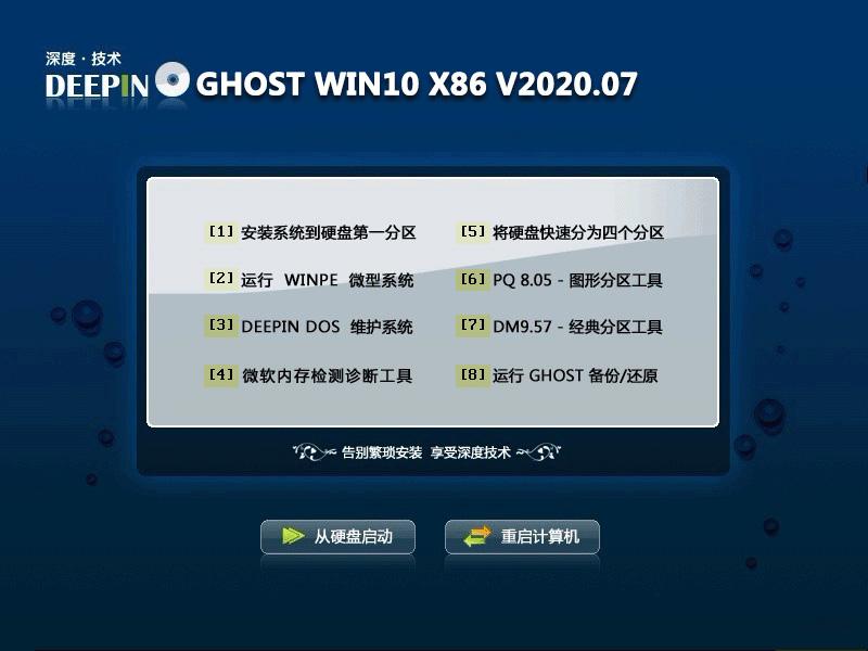 深度系统 ghost win10 2004 64位 v202007 免激活