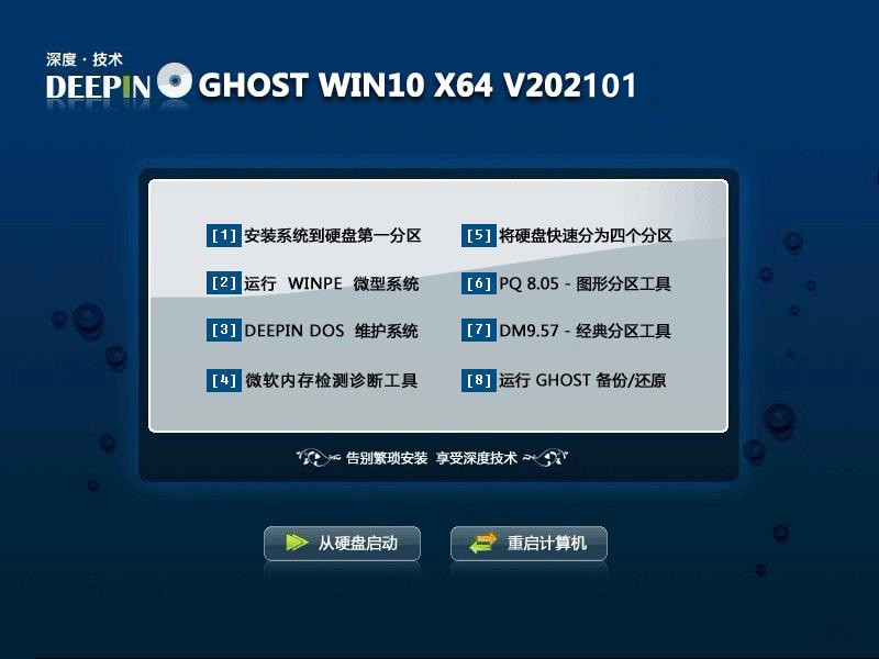 深度系统 ghost win10 2004 64位 v202101