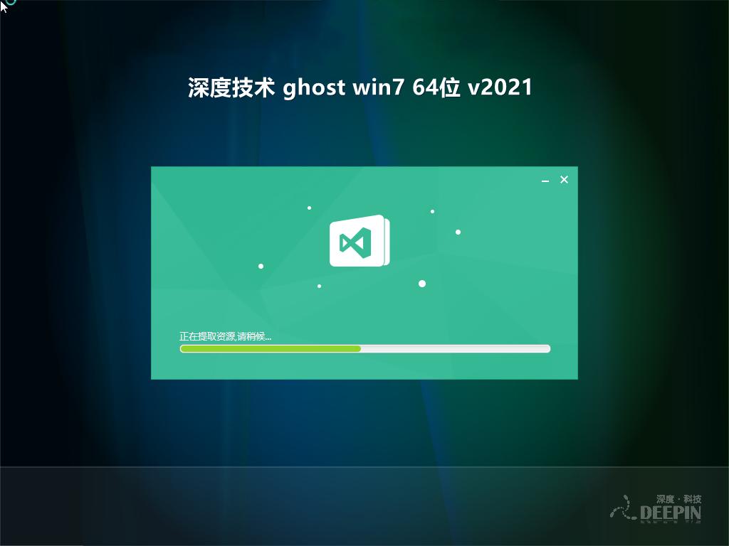 深度系统 Ghost win7 64位 v202102