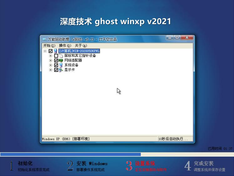 深度技术 GHOST XP SP3 V202101