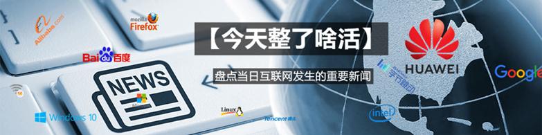 【今天整了啥活】0111 荣耀在CES展示基于英特尔处理器的MagicBook Pro与新款智能手环