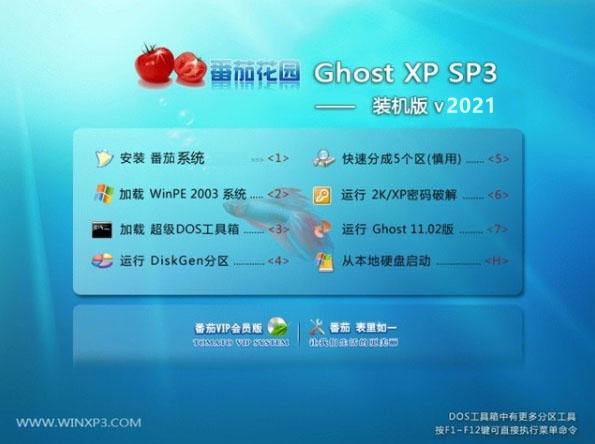 番茄花园 GHOST XP SP3 V202101