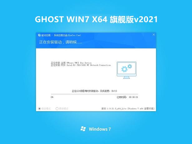 电脑公司 GHOST WIN7 64位 V202102