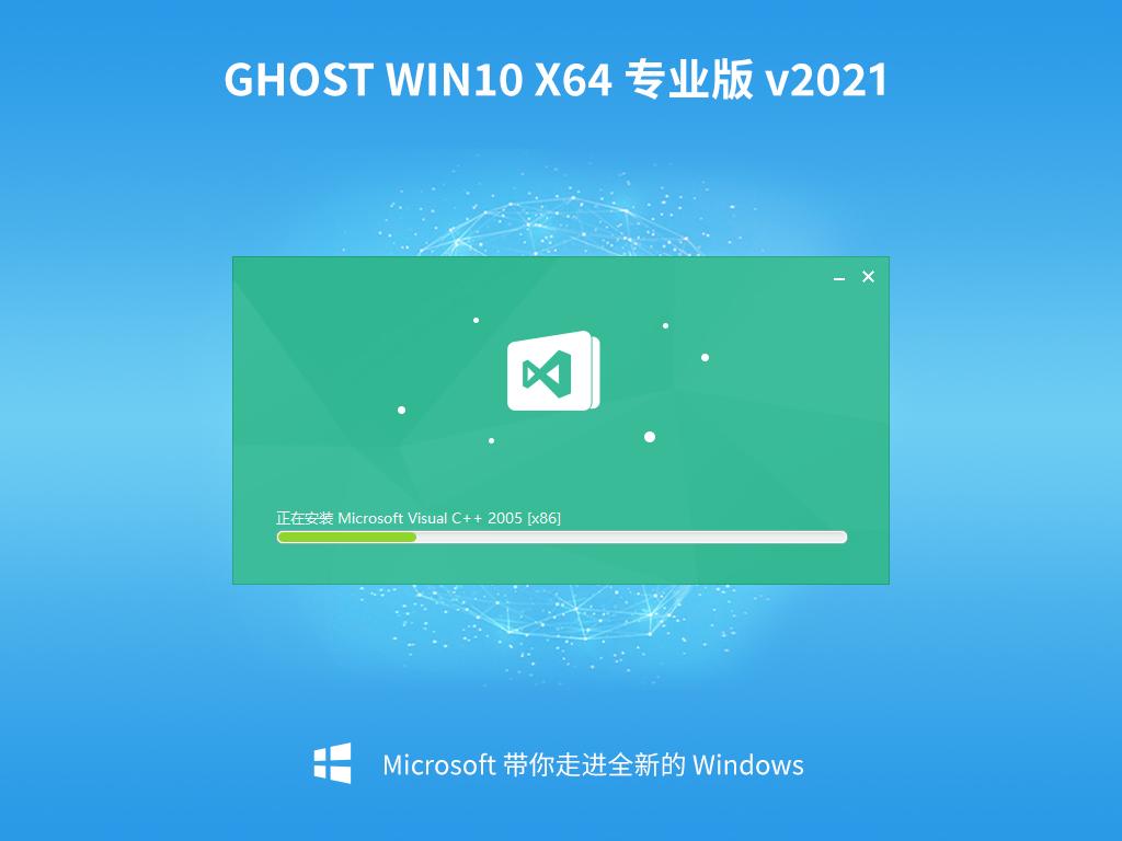联想笔记本 GHOST Win10 64 专业版 v202101