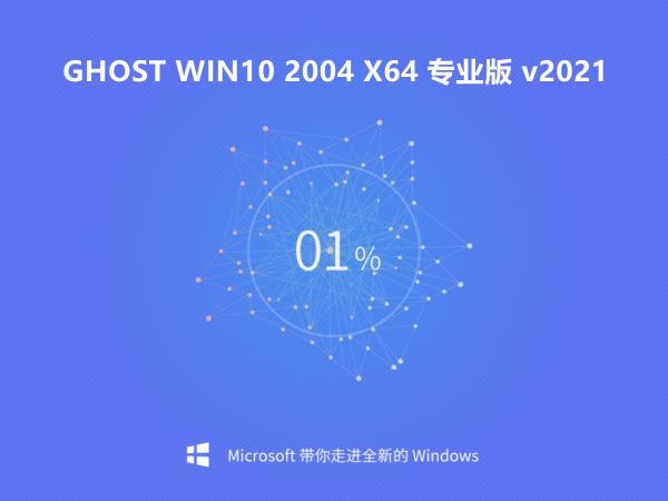 戴尔 Win10 Ghost 2004 64位 专业版 v202102