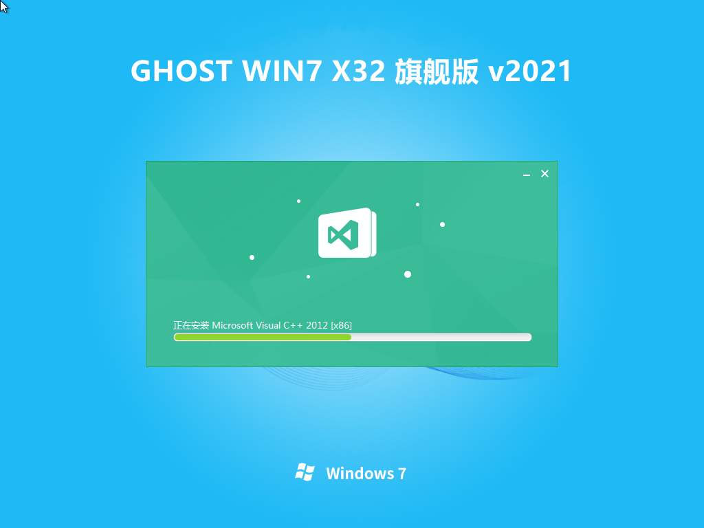 戴尔电脑 GHOST WIN7 32位 V202102