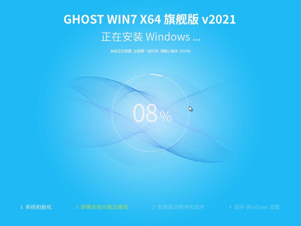 戴尔电脑 GHOST WIN7 64位 V202102