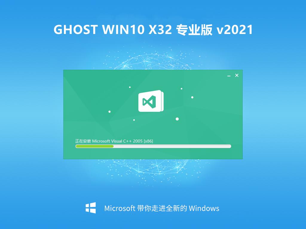 宏碁笔记本 Windows10 GHOST 32位 专业版 v202101