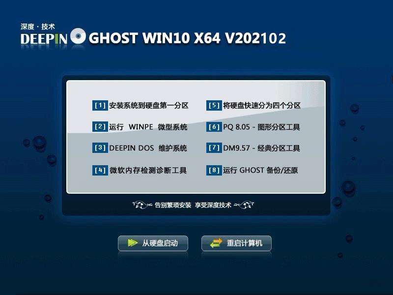 深度系统 ghost win10 2004 64位 v202102