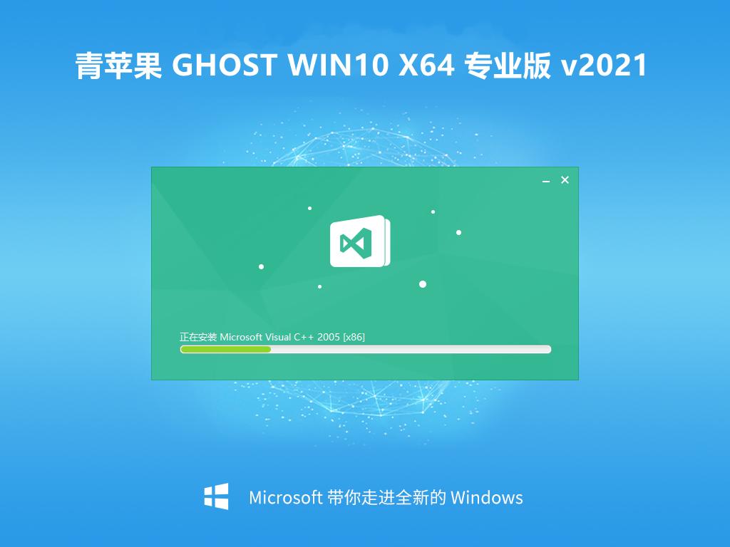 青苹果 Ghost win10 64位 专业版 v202102
