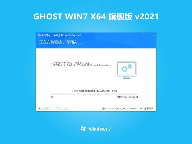 联想 GHOST WIN7 64位 V202102