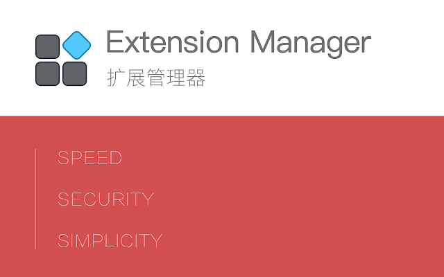 Extension Manager(扩展管理器)
