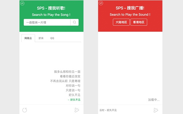 Search to Play the Song(音乐搜索)