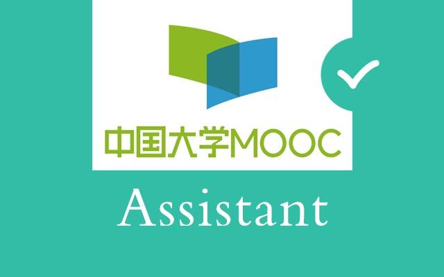 Mooc Assistant(慕课助手)