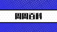 周周百科【WIKI】