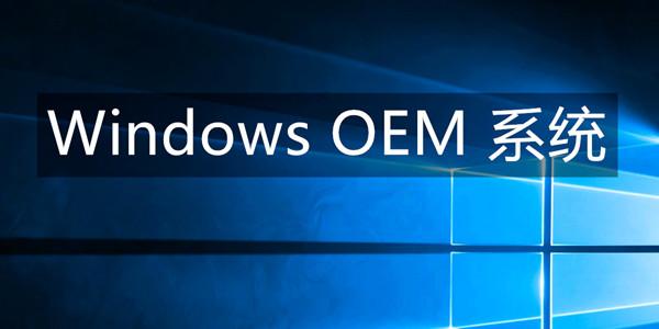 Windows 10系统oem下载