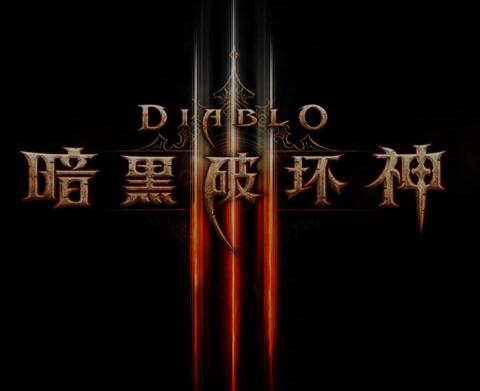 暴雪娱乐于2012年5月15日发布了针对PC和Mac的《暗黑破坏神3》