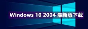 windows10 2004 最新版