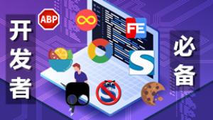 开发者必备浏览器插件