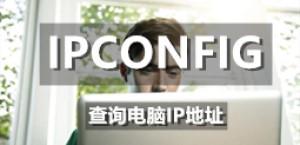 ipconfig (显示当前的TCP/IP配置的设置值)