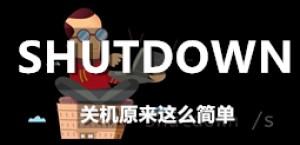 shutdown (关闭计算机)