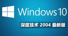深度系统 ghsot win10 2004 64位 v202007