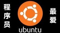 程序员最爱-ubuntu系统