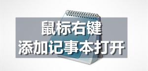 鼠标右键菜单中添加记事本打开项