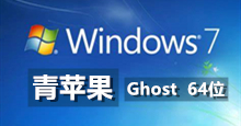 青苹果 win7 Ghost 旗舰版 64位 v202005