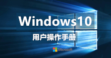 Win10 用户操作手册