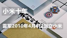小米公司是由雷军在2010年4月6日创立