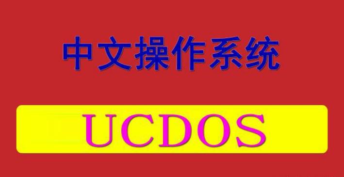1995年9月8日希望公司发布超级组合式中文平台UCDOS