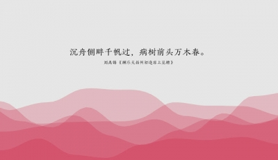 在新标签页上展示中国传统色的层叠波浪动画效果搭配经典诗词