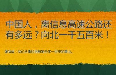 1995年中国第一家互联网公司瀛海威成立