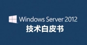 Windows Server 2012 技术白皮书