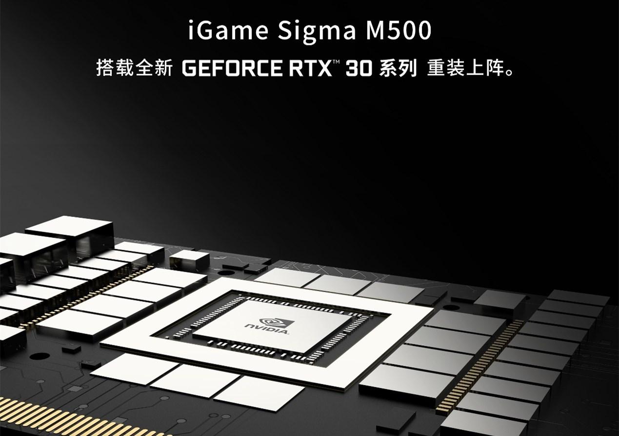 2020年9月17日七彩虹 iGame Sigma M500 载 RTX 30全新上市