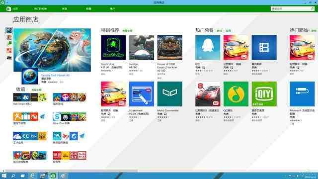 2014年1月15日Win8.1 应用商店迎来性能优化补丁