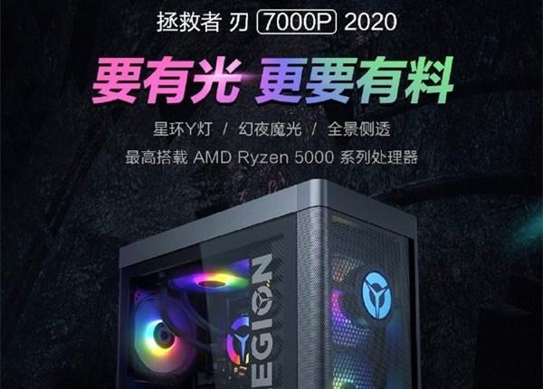 2020年10月9日,联想拯救者刃7000P 2020官宣:搭载AMD锐龙5000处理器