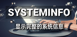 systeminfo (显示完整的系统信息)
