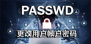 passwd(更改用户帐户)